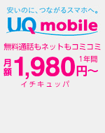 UQのSIMカード