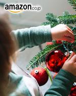 Amazonのクリスマス特集