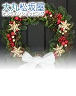 大丸のクリスマス特集