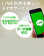 LINEのSIMカード