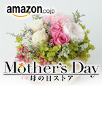 Amazonの母の日