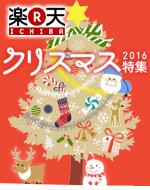 楽天のクリスマス特集